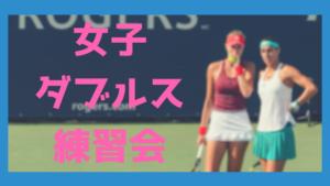 -300x169 女子ダブルス練習会