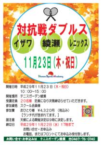 171123-212x300 綾瀬イベント171123