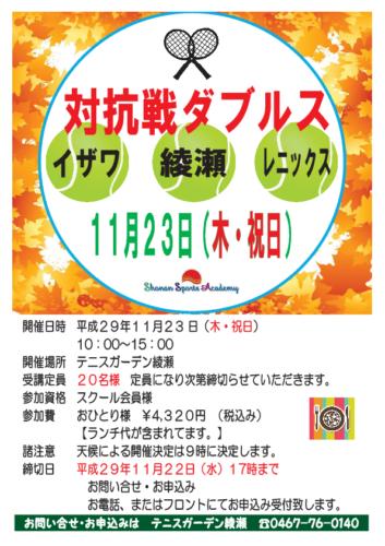 171123-353x500 イザワ・綾瀬・レニックスの対抗戦を行います。