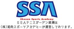 -1 SSAテニスガーデン綾瀬は(株)湘南スポーツアカデミーが運営しております。 (1)
