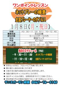 180108和田ワンポイント-212x300 180108和田ワンポイント
