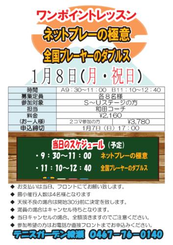 180108和田ワンポイント-353x500 ワンポイントレッスン A.ネットプレーの極意 B.全国プレーヤーのダブルス
