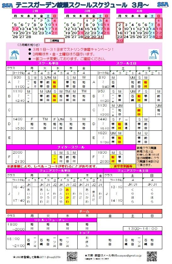 2018年3月~スケジュール2 SSAテニスガーデン綾瀬 3月スクールスケジュール
