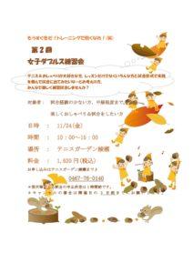 -pdf-212x300 第2回女子ダブルス練習会