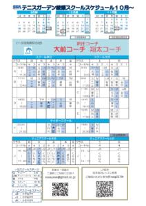 1710-212x300 綾瀬スクールスケジュール1710