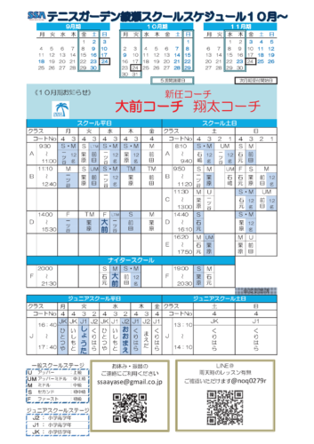 1710-353x500 SSAテニスガーデン綾瀬 10月スクールスケジュール