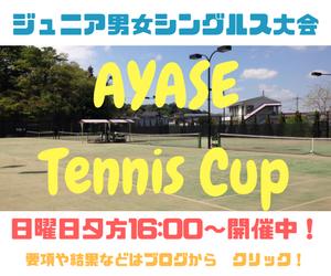 AYASE-Tennis-Cup-300x250 AYASE Tennis Cup