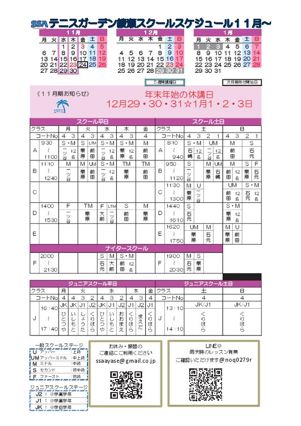 1711・12イザワ・綾瀬スクールスケジュール-のコピー SSAテニスガーデン綾瀬 11月スクールスケジュール