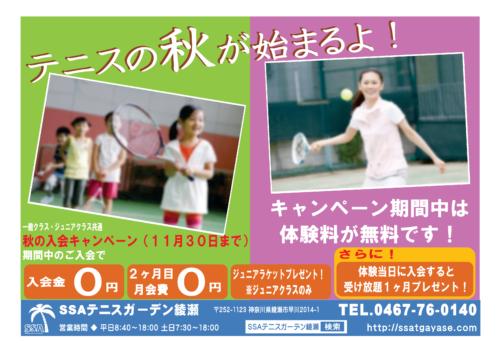20171101秋キャンペーン-500x353 SSAテニスガーデン綾瀬秋の新規入会キャンペーン