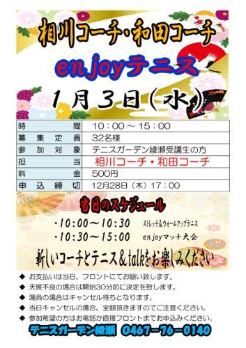 180103イベント精算書-353x500 相川コーチ・和田コーチのenjoyテニス