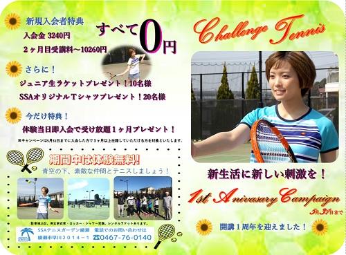 SSAテニスガーデン綾瀬テニススクール春の新規入会キャンペーン