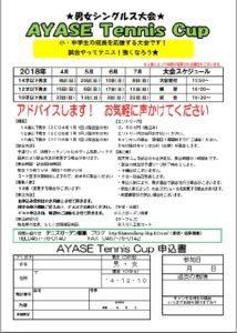 7月開催要項-214x300 綾瀬カップ4~7月開催要項