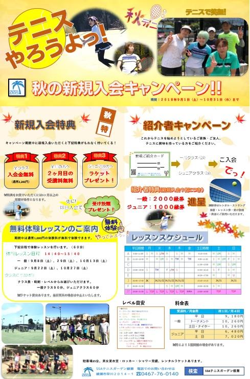 9月 SSAテニスガーデン綾瀬テニススクール秋の新規入会キャンペーン