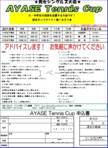 cup1808~1812要項-219x300 綾瀬cup1808~1812要項
