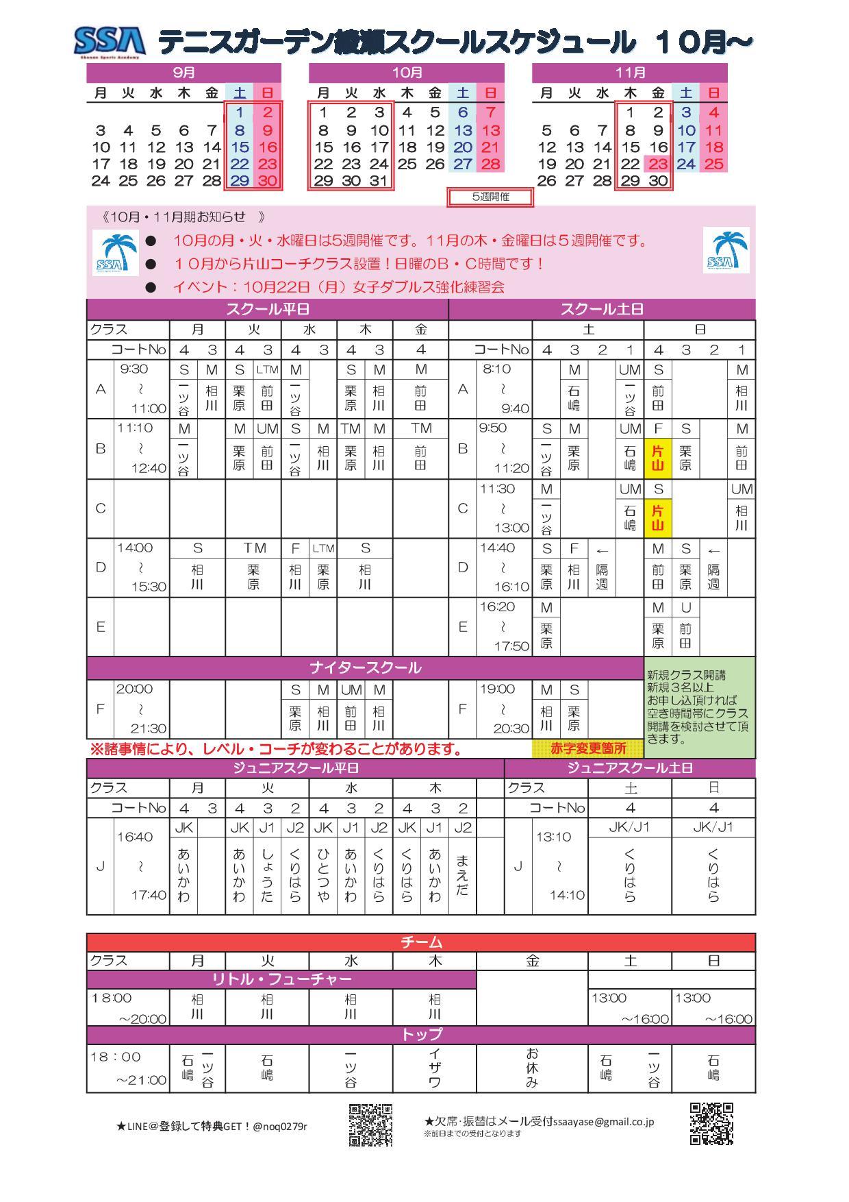 2018年10月スケジュール SSAテニスガーデン綾瀬 10月スクールスケジュール