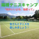 箱根テニスキャンプ