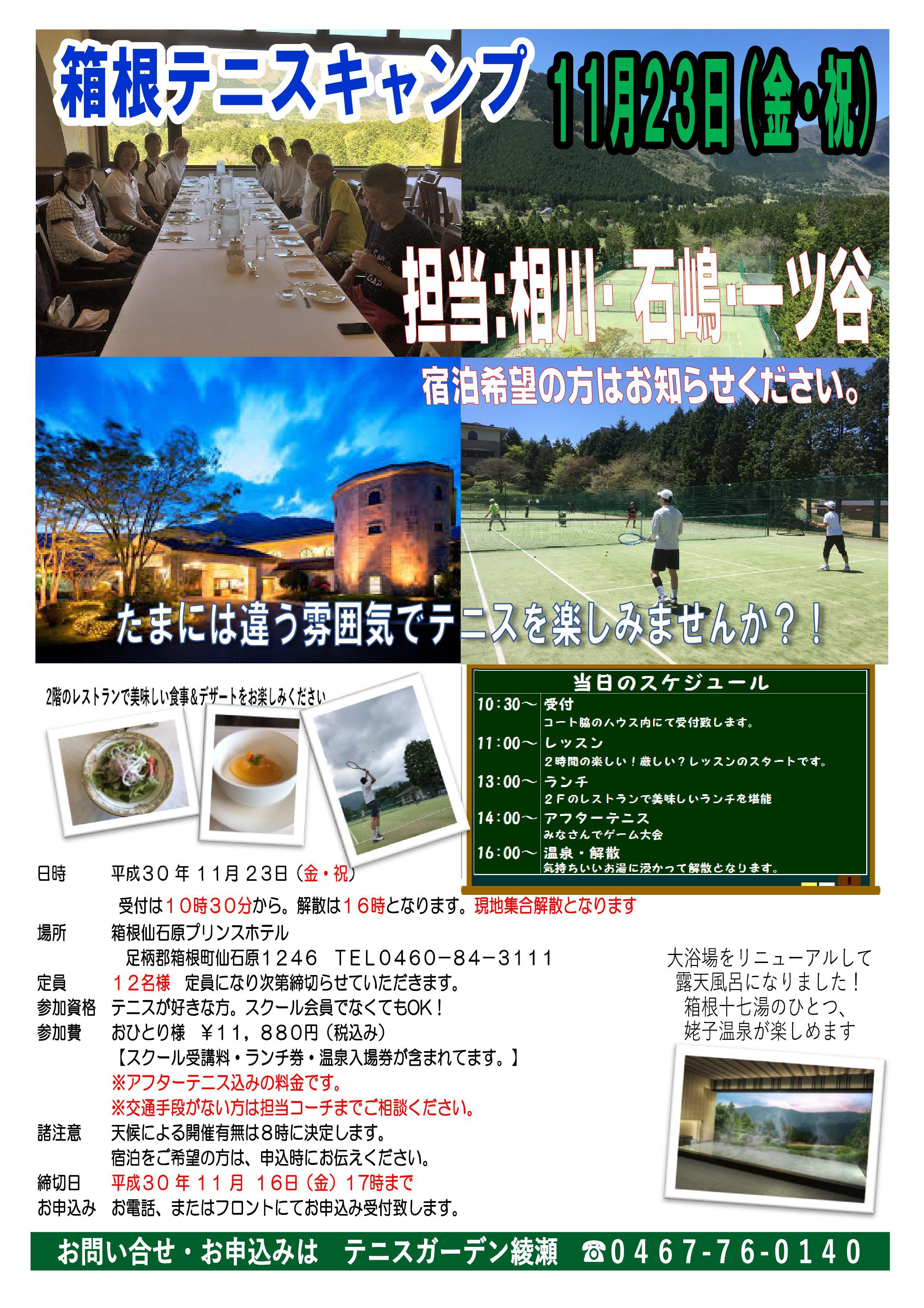 181123箱根キャンプ 箱根テニスキャンプ11月23日(金・祝)