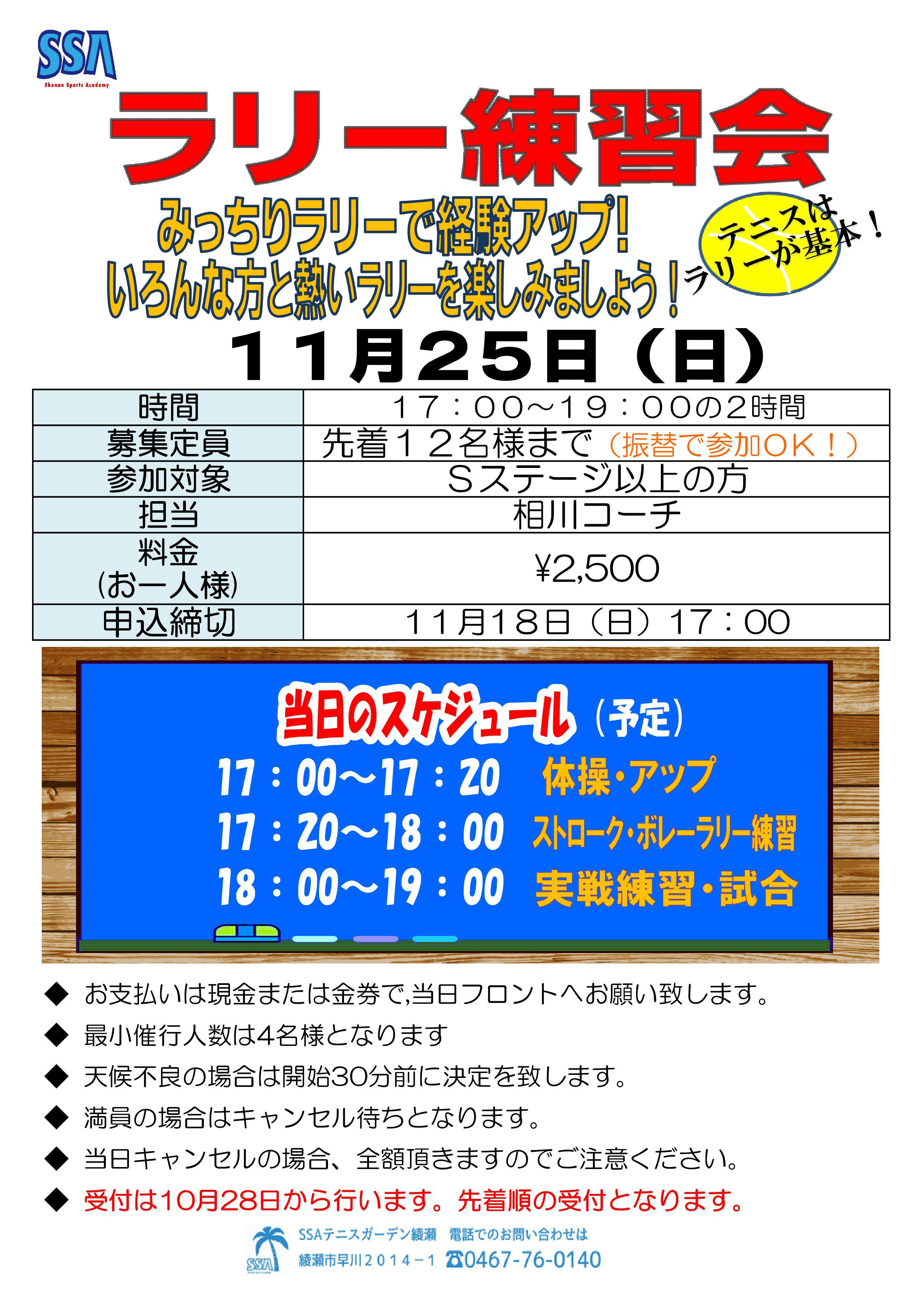 2018年11月イベント-001 ラリー練習会11月25日(日)