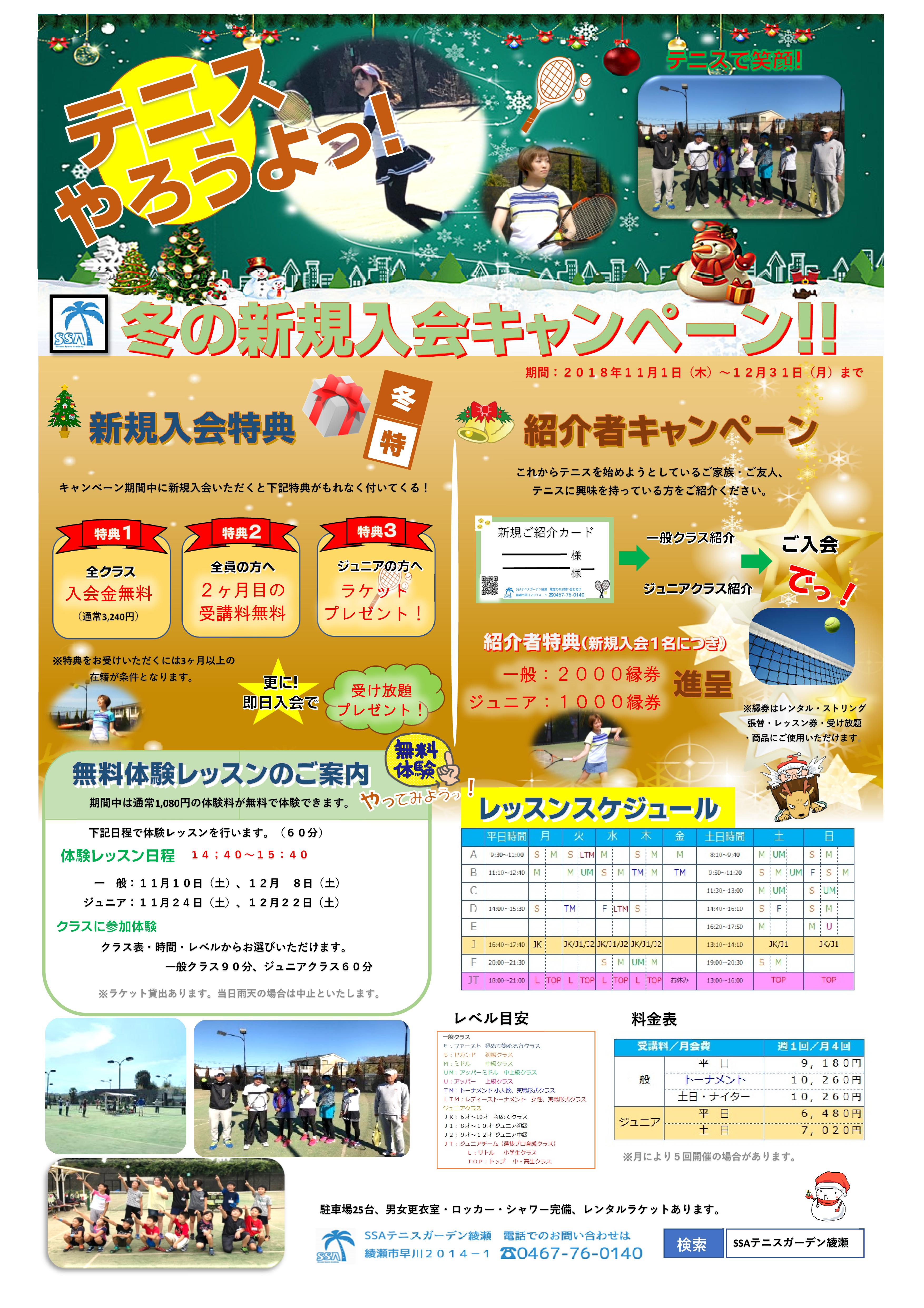 2018年11月 SSAテニスガーデン綾瀬テニススクール冬の新規入会キャンペーン