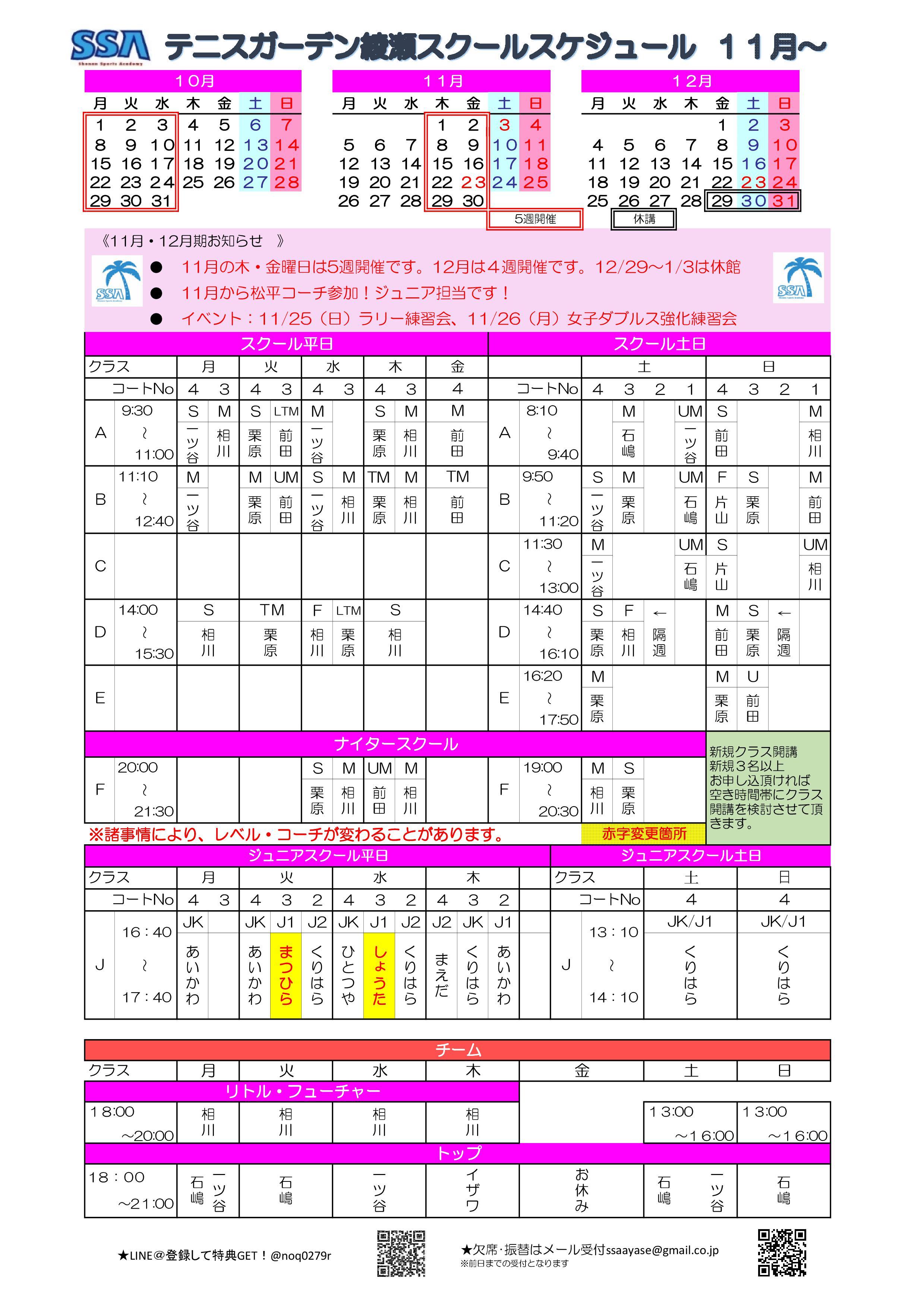 2018年11月スケジュール-001 SSAテニスガーデン綾瀬 11月スクールスケジュール