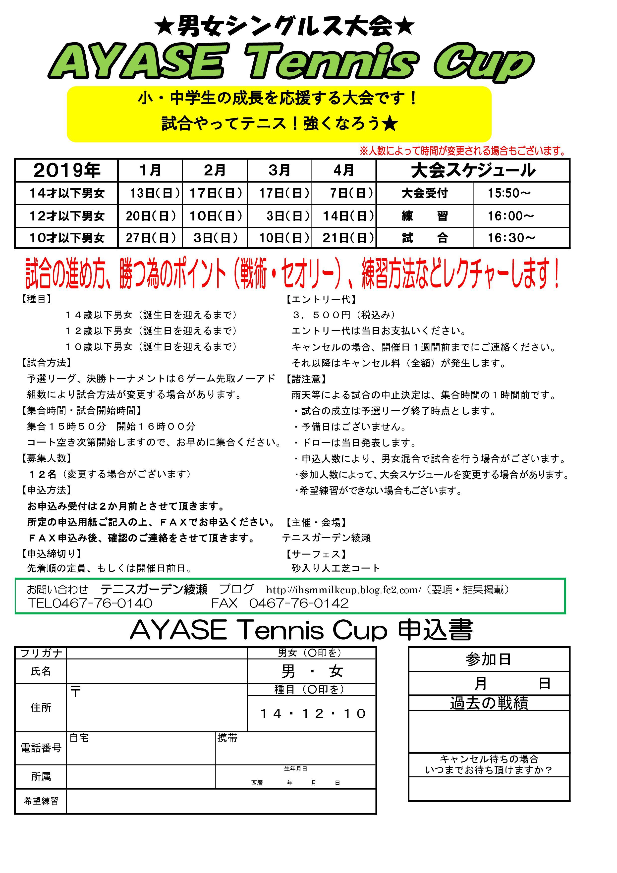 1901~1912要項 AYASE TENNIS CUP1~4月開催要項・申し込み用紙