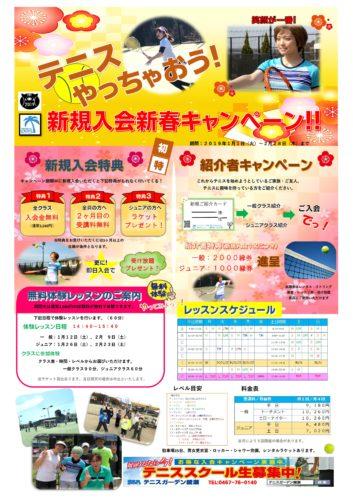 2019年1月-353x500 SSAテニスガーデン綾瀬テニススクール「新春」新規入会キャンペーン