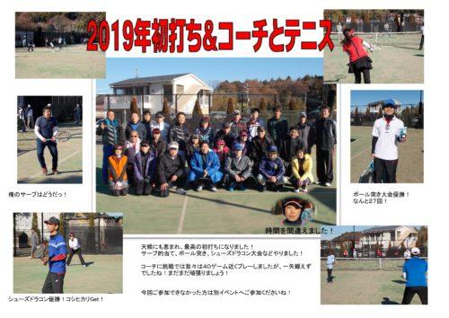 2019年1月イベント写真-500x354 2019年初打ち&コーチとテニス