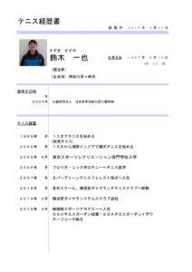 -212x300 テニス経歴書