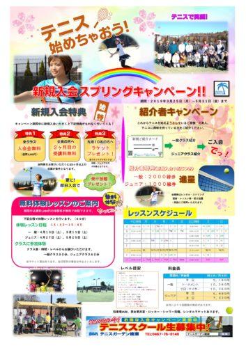 2019年4月-353x500 新規入会スプリングキャンペーン!!
