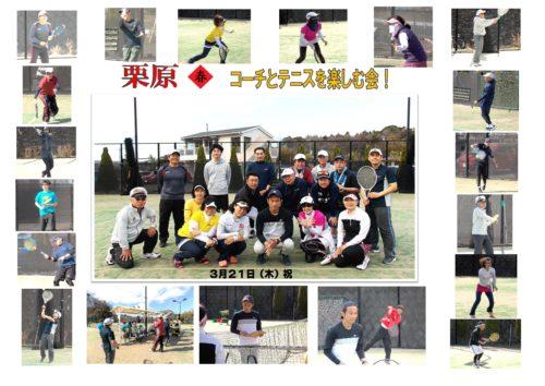 -500x354 3/21 栗原コーチとテニス楽しむ会