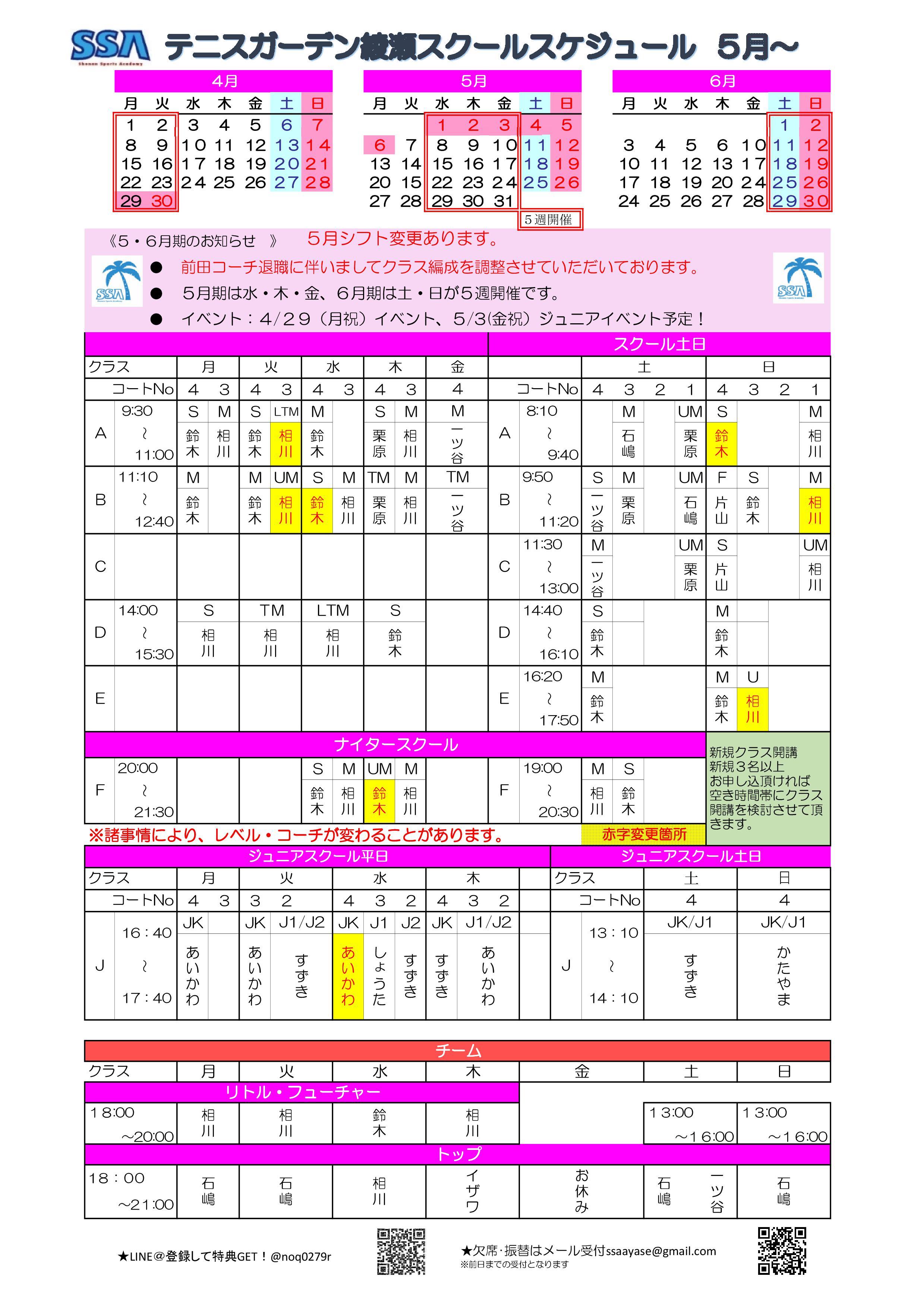 2019年5月スケジュール SSAテニスガーデン綾瀬 5月スクールスケジュール 2019年5月からの新しいスケジュールです。