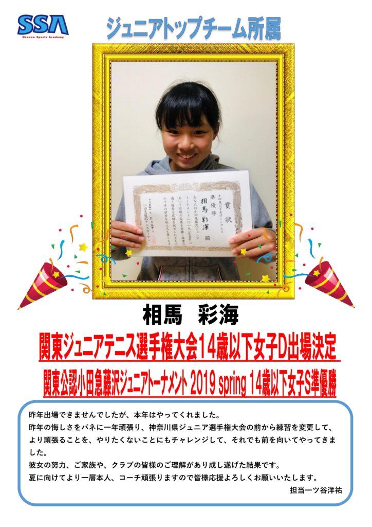 ayami 関東ジュニアテニス選手権大会 14歳以下女子D出場おめでとう!!