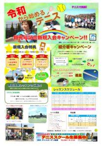 2019年5月-212x300 入会キャンペーン2019年5月