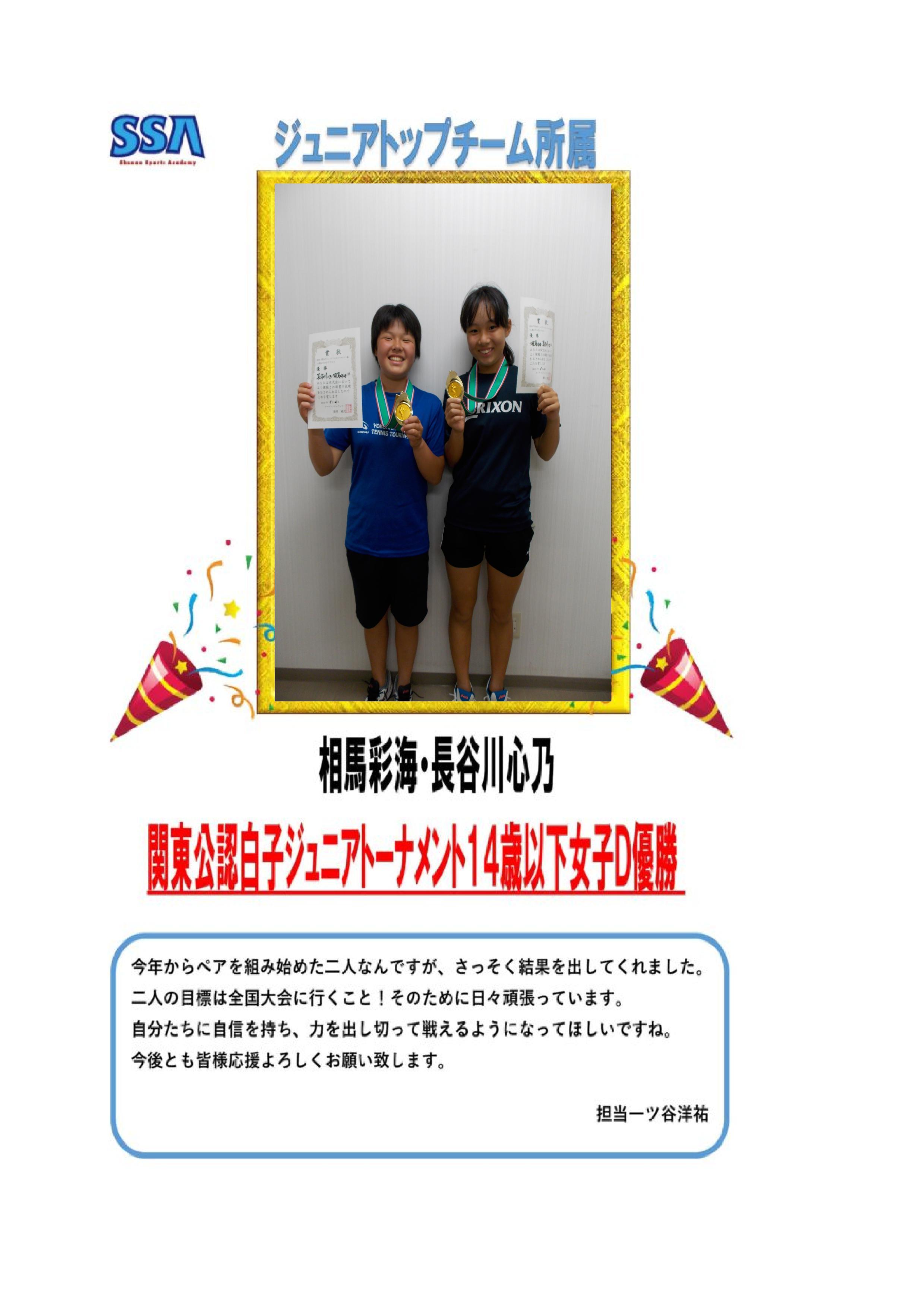 Book1-001 SSAジュニアトップチーム 関東公認白子トーナメント14歳以下女子D優勝!