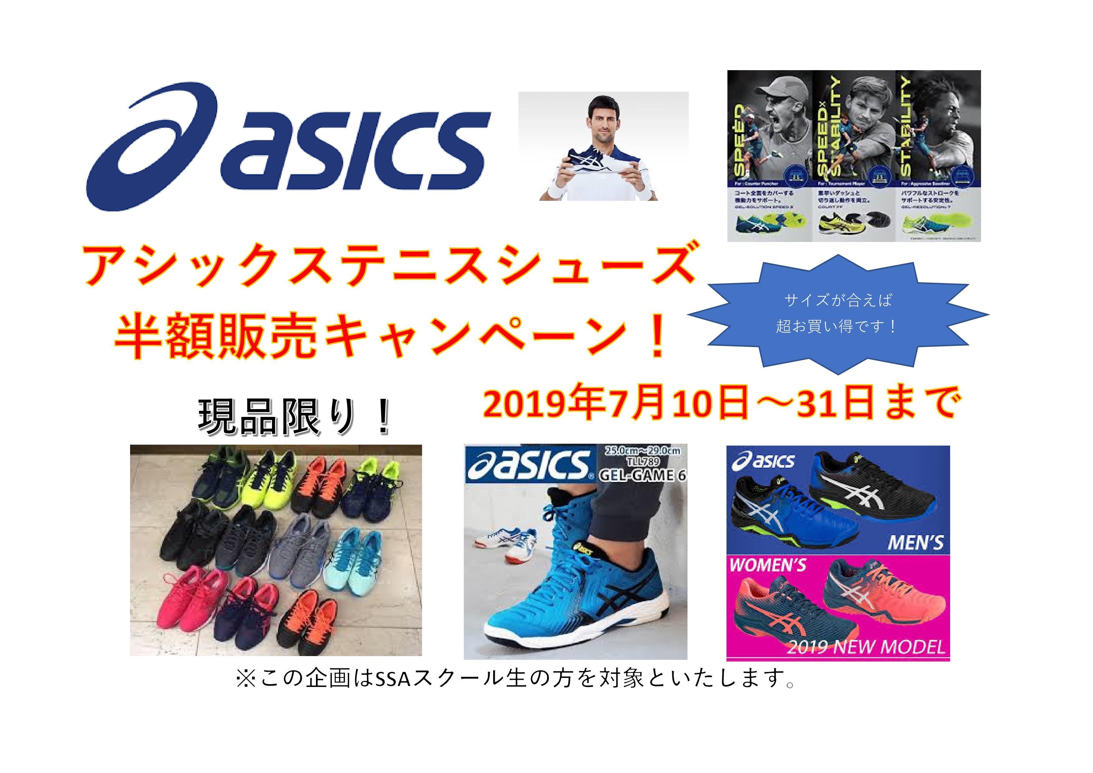 2019年7月 7月10日からアシックスシューズキャンペーン!!