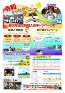 2019年6月-212x300 入会キャンペーン2019年6月