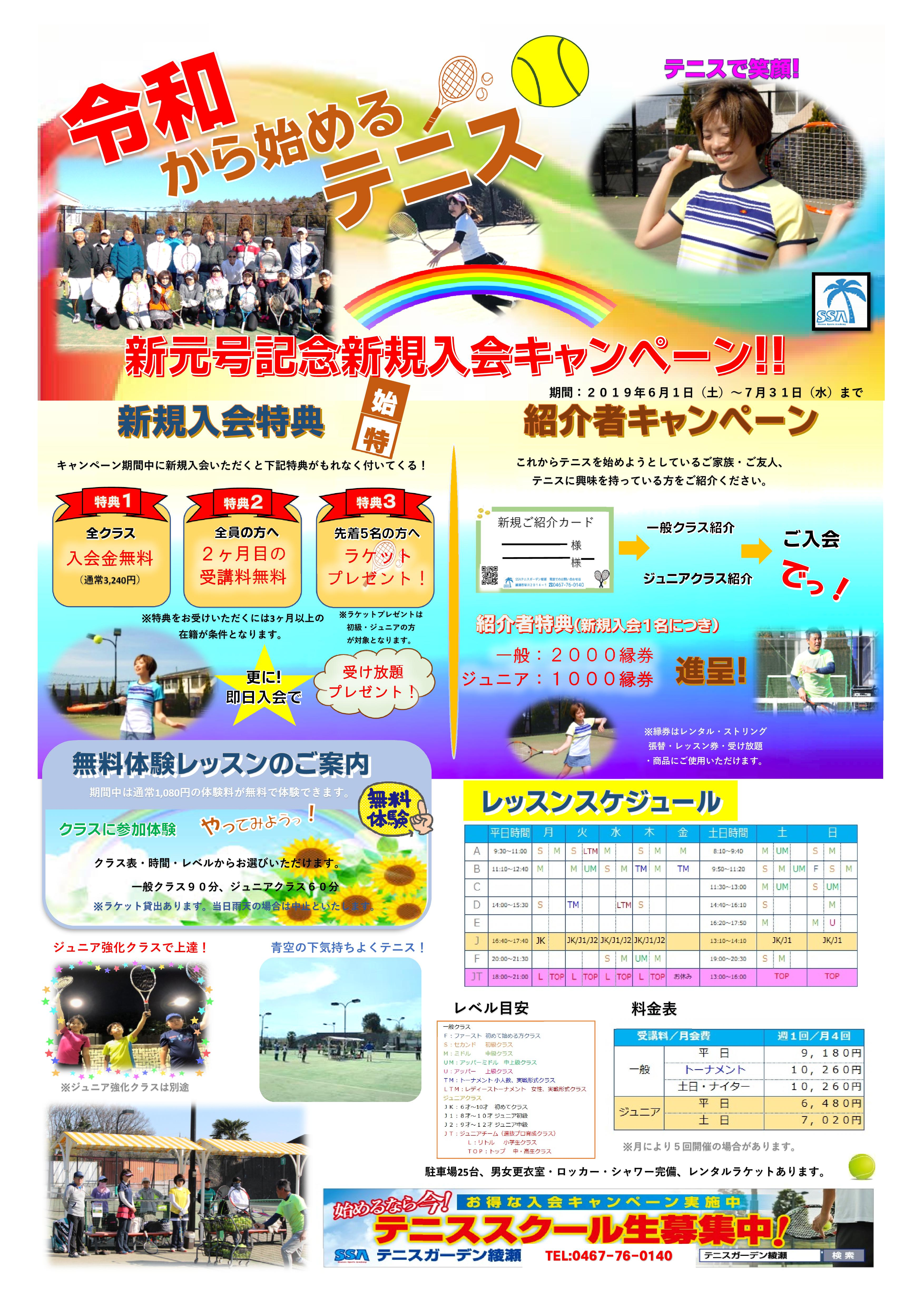 2019年6月 新規入会キャンペーン!