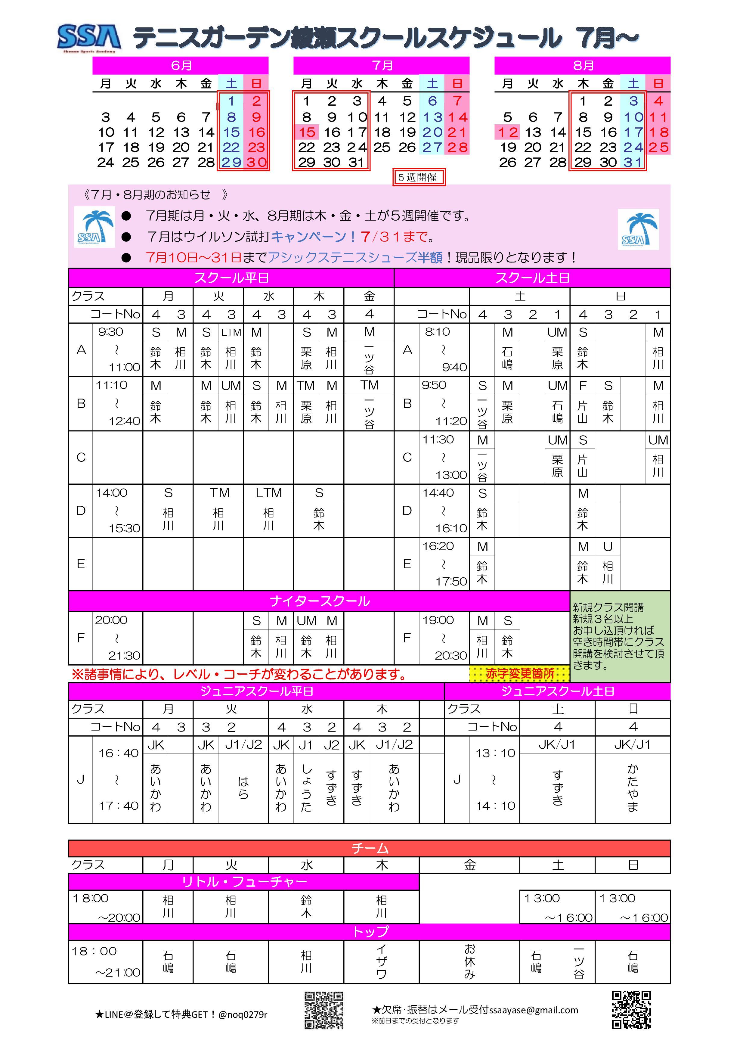 2019年7月スケジュール SSAテニスガーデン綾瀬 7月スクールスケジュール