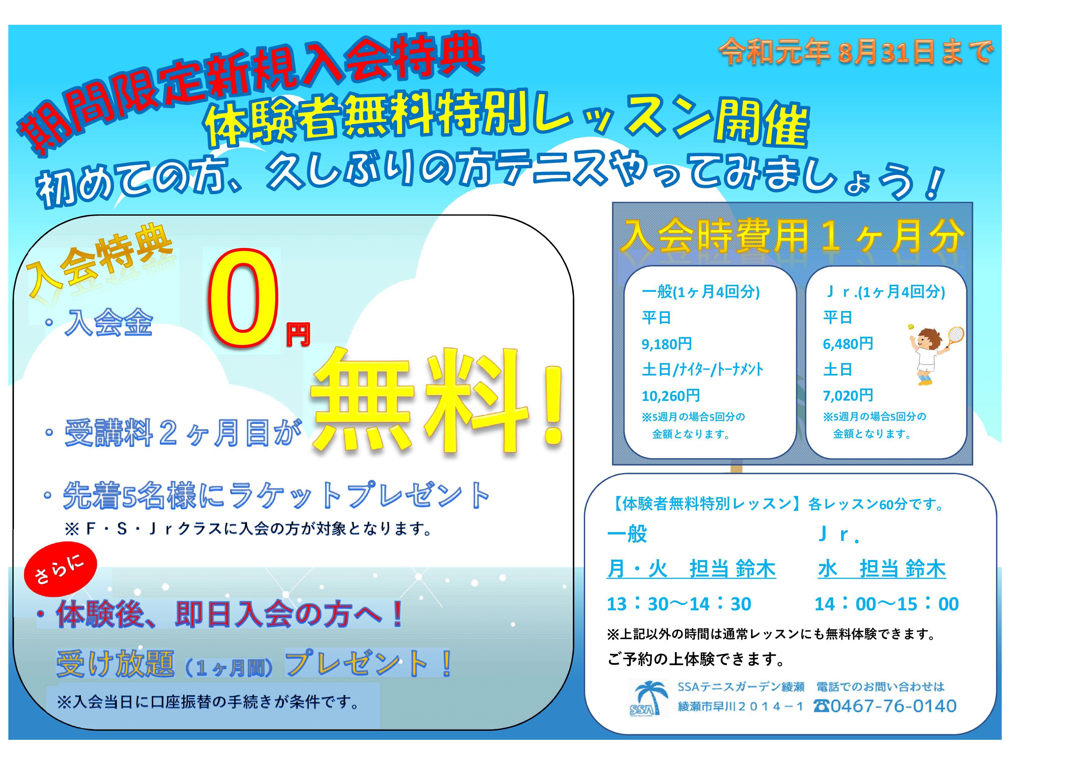 sinn-チラシ-001 8月の特別体験レッスン開催中!