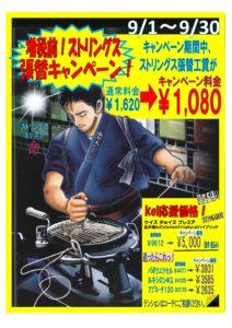 2019.9-212x300 ストリング張り替えキャンペーン2019.9