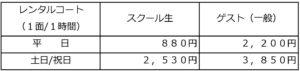 -003-300x71 料金表-003