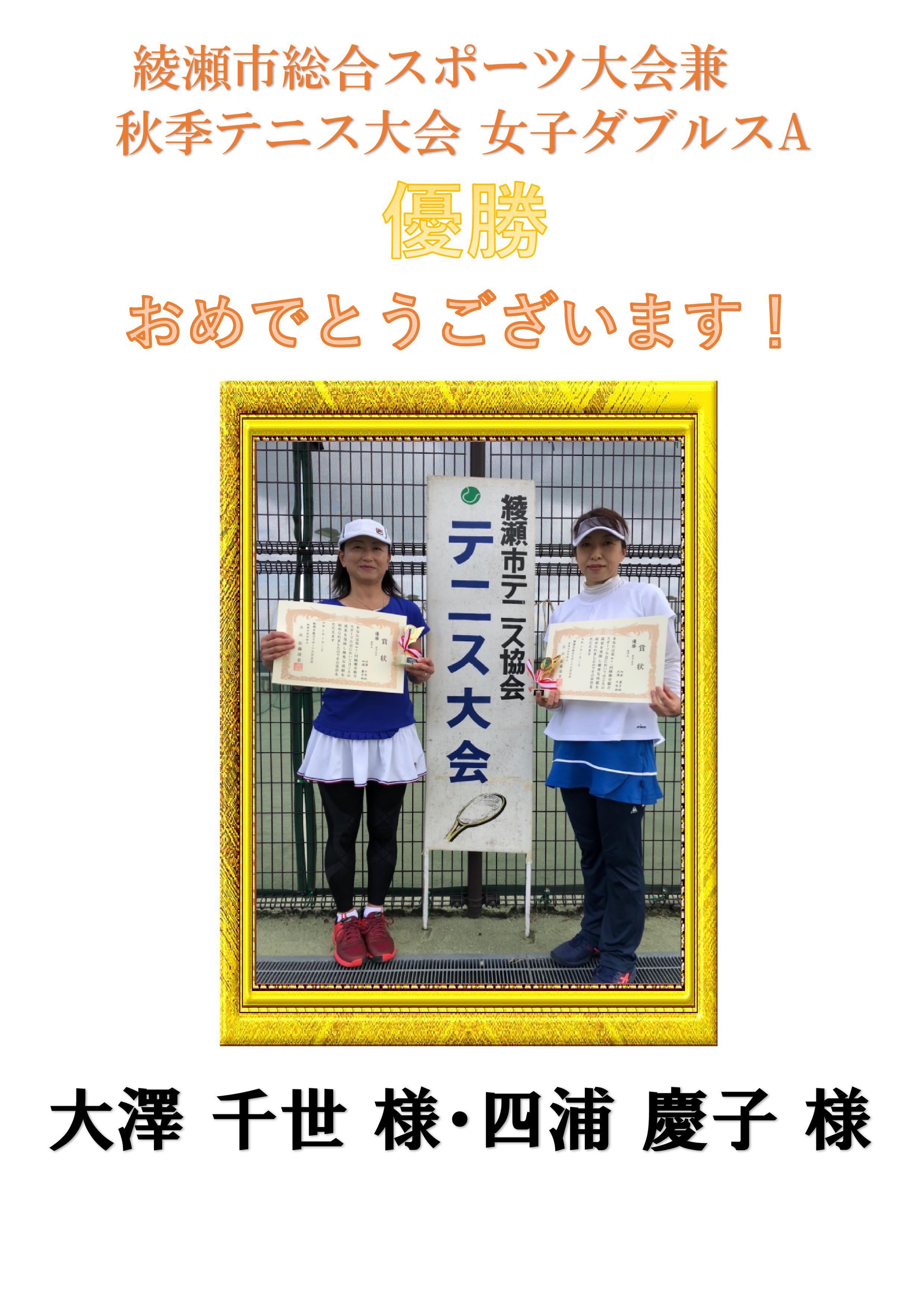 綾瀬市総合スポーツ大会兼    秋季テニス大会