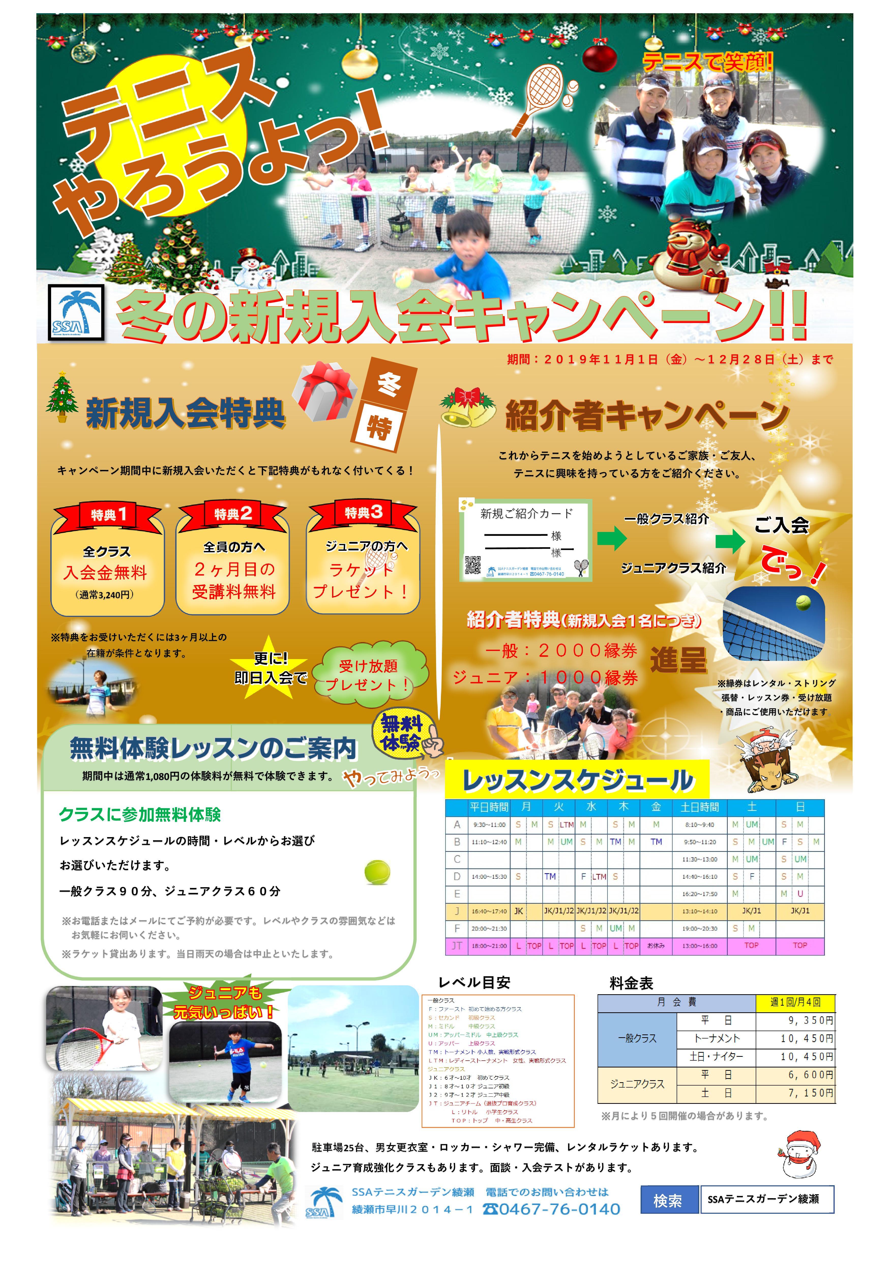 2019年11月 11月新規入会キャンペーン!
