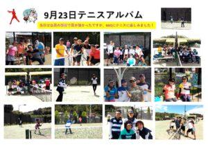 9月23日イベント写真-300x212 9月23日イベント写真