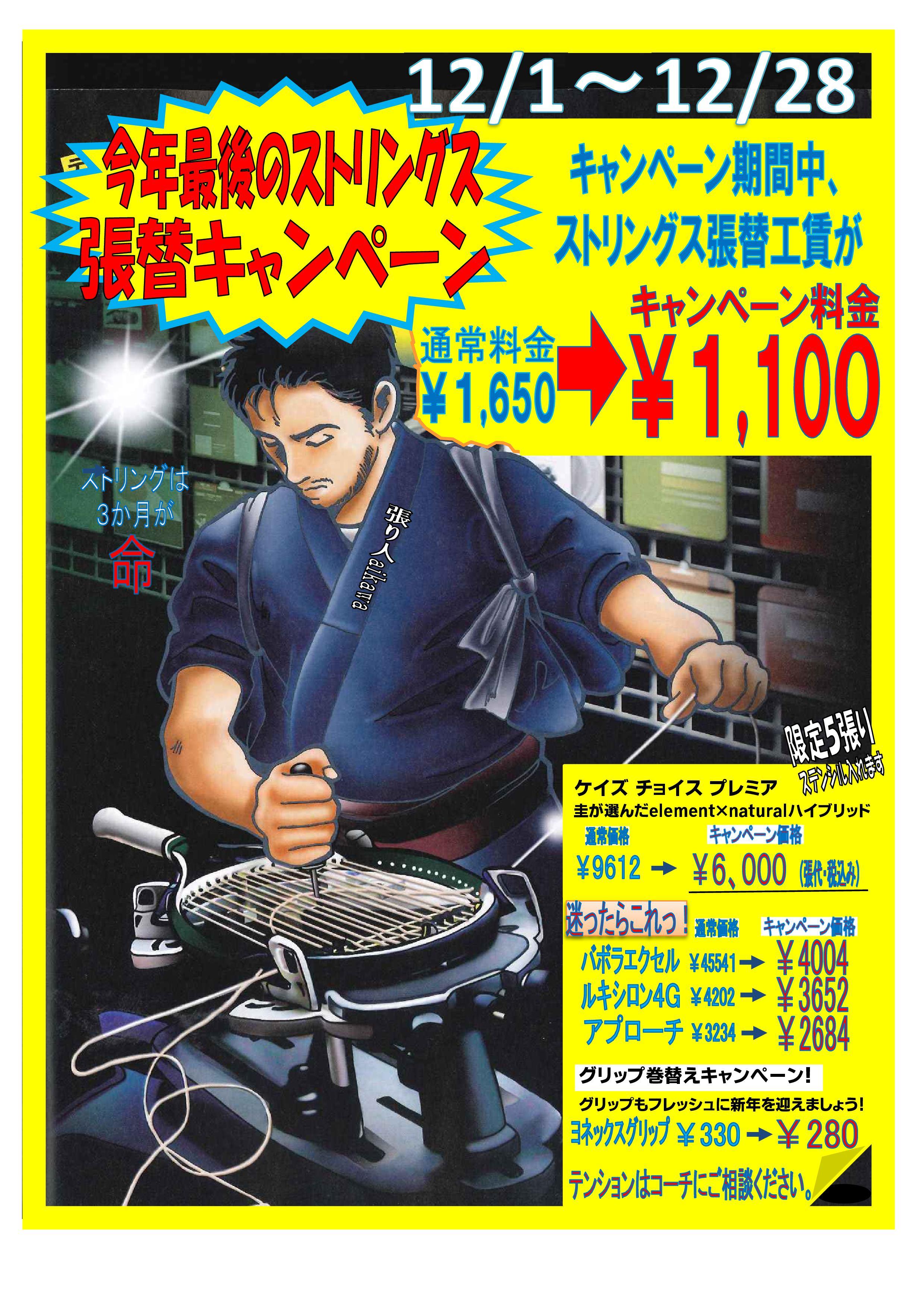 -001 年内最後のストリングキャンペーン!!