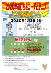 2020年1月-212x300 初打ち会2020年1月