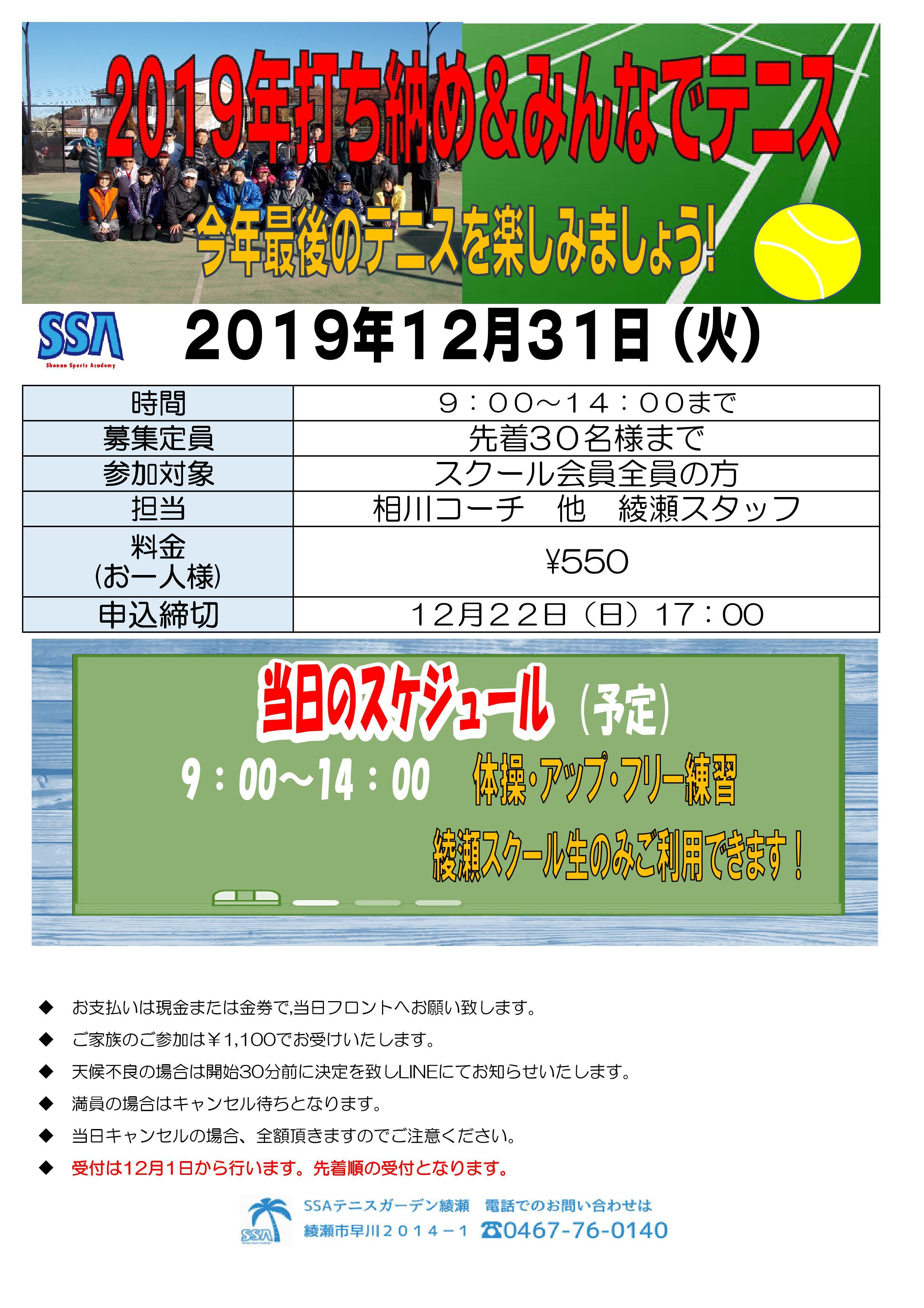 2019年打ち納め 年内最後のテニス!!