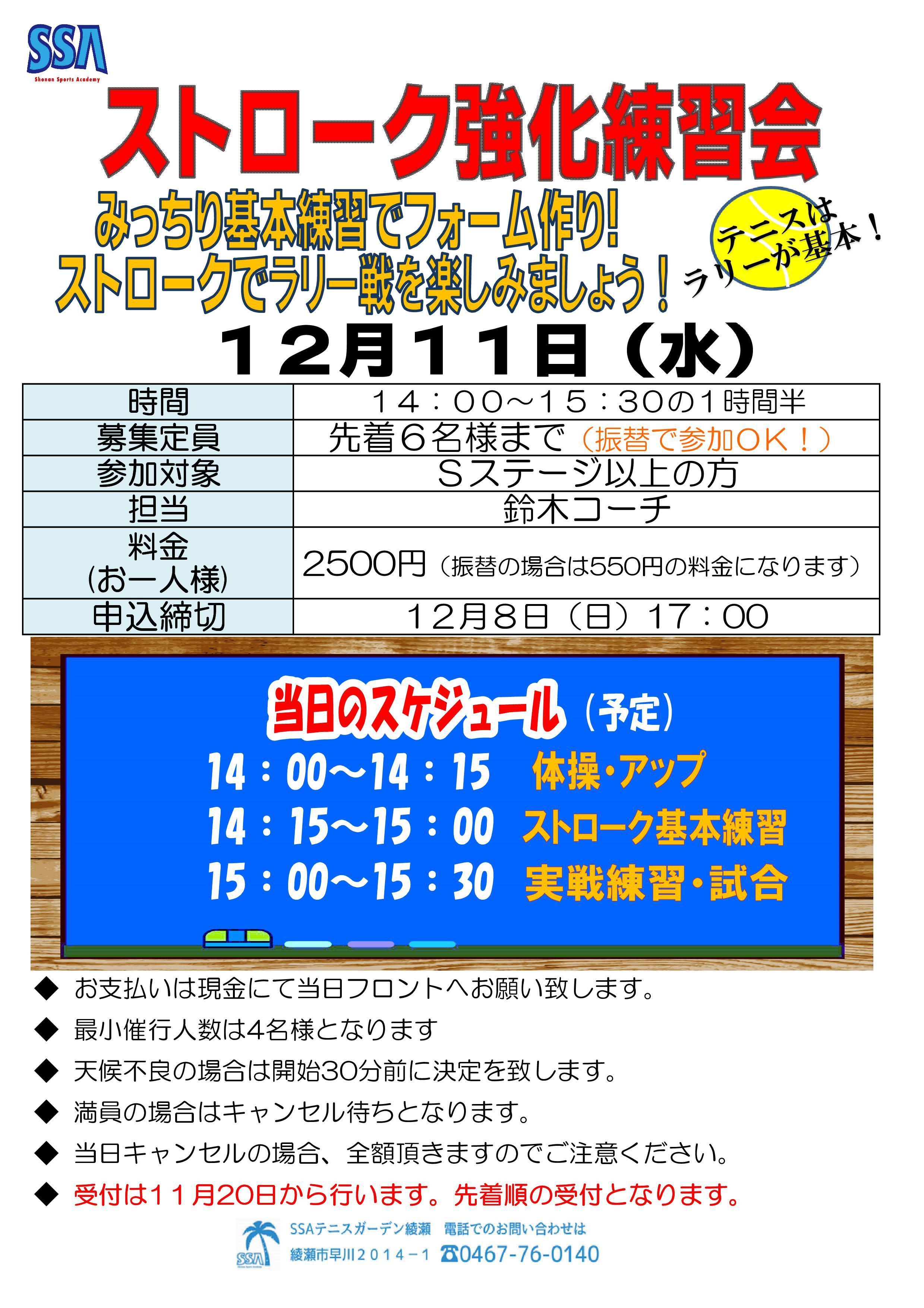2019年11月イベント 12月11日イベント情報!