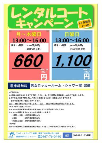 POP-001-353x500 レンタルコートキャンペーン!