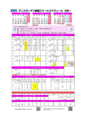 2020年3月スケジュール-353x500 SSAテニスガーデン綾瀬 3月スクールスケジュール